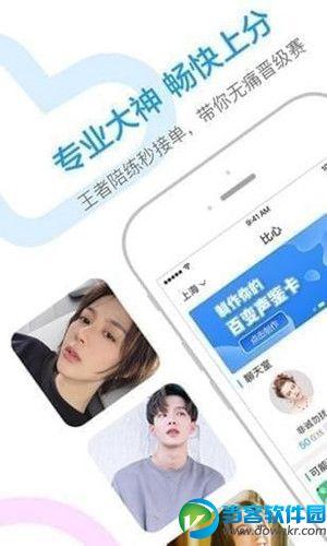 比心app官方下载