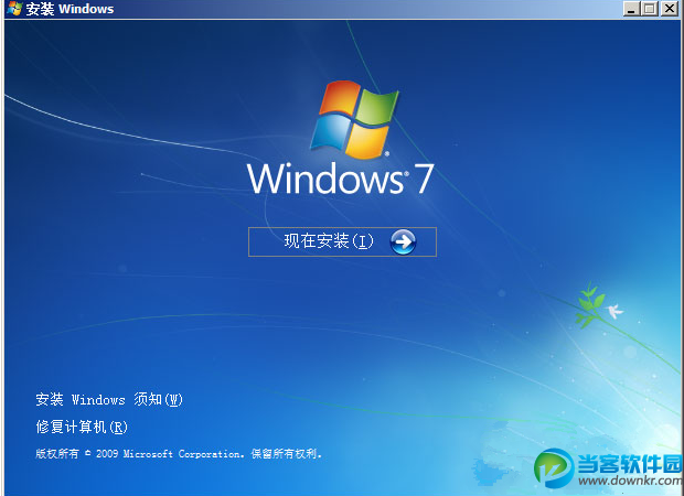 微软win7系统64旗舰版官方原版iso下载