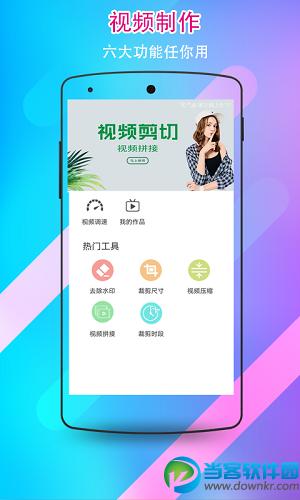视频水印剪辑宝app下载