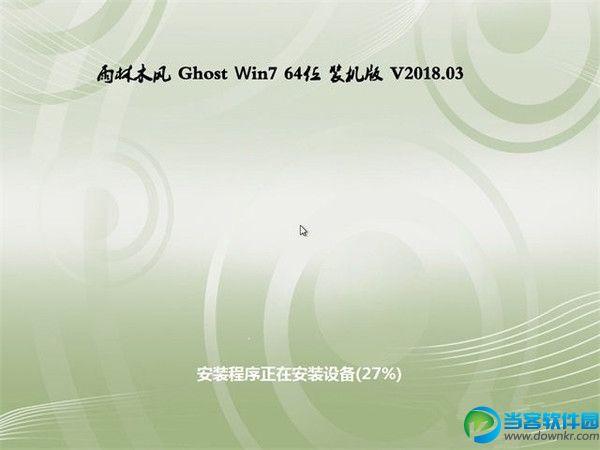 雨林木风GHOST WIN7 x64官方原装版