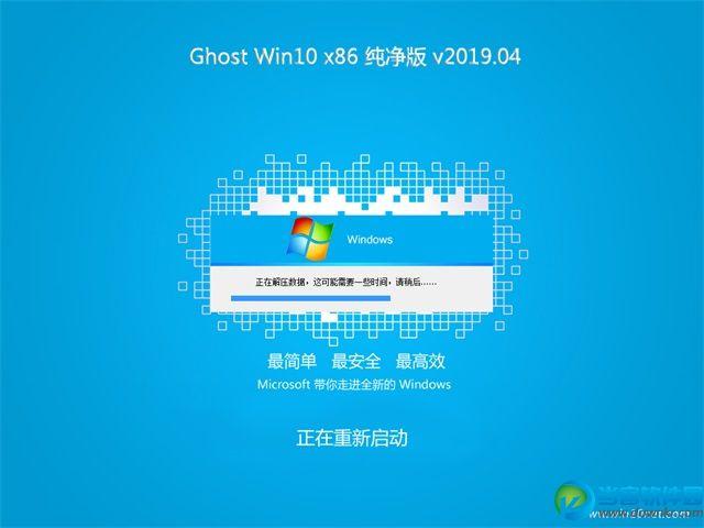 系统之家Ghost Win10x86位纯净版
