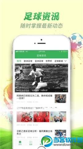 足球竞猜怎么买 竞彩足球投注app那个好
