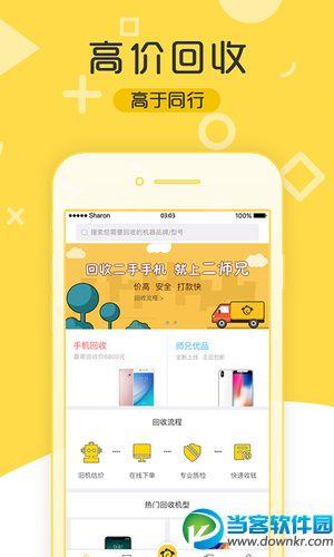 二师兄app下载