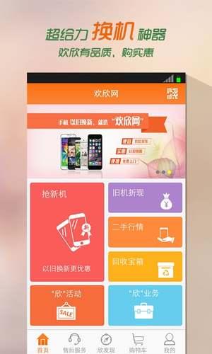 手机换新app