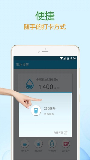 喝水提醒app
