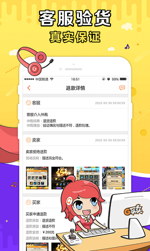 G买卖app下载