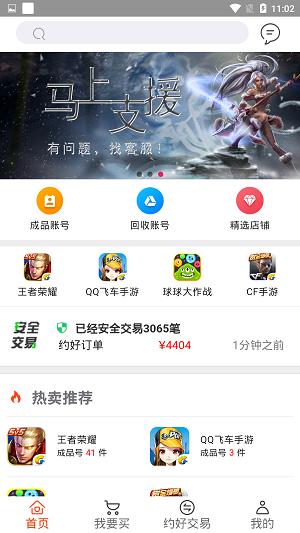 约好交易app下载