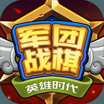 军团战棋·英雄时代 v1.3.25 安卓版