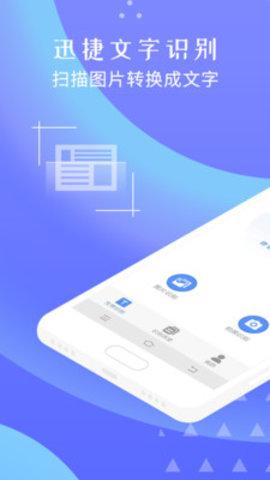 迅捷文字识别app