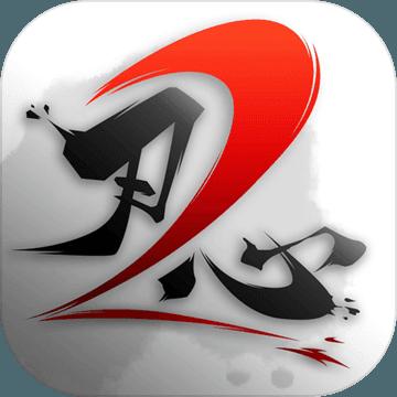 刃心2 v1.0 安卓版