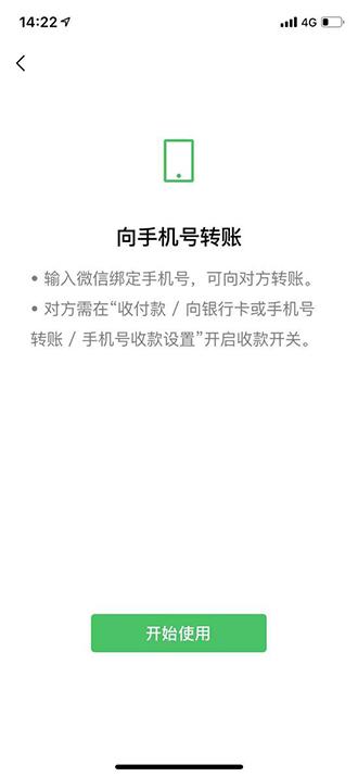 微信最新功能通过手机号转账