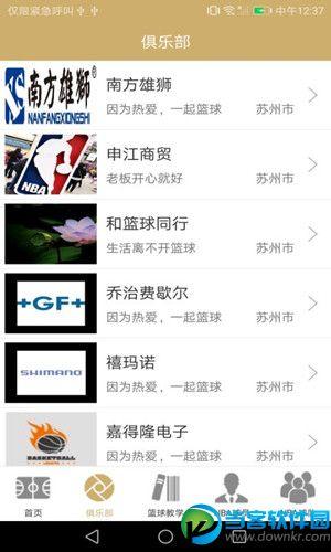 哪里可以买nba竞彩 可以买nba竞彩app推荐