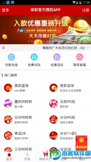 nba竞彩篮球app有哪些,好用的nba竞彩下注app推荐