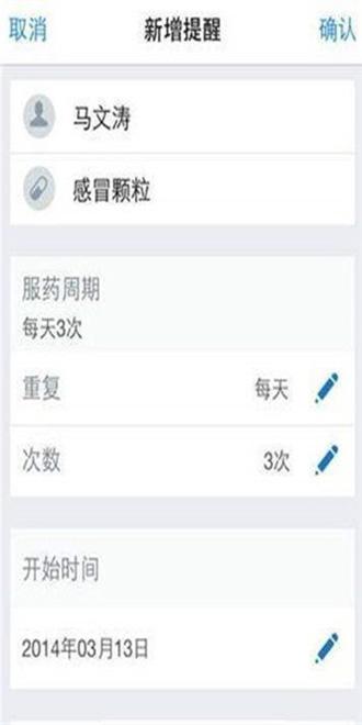 安卓手机医疗软件合集