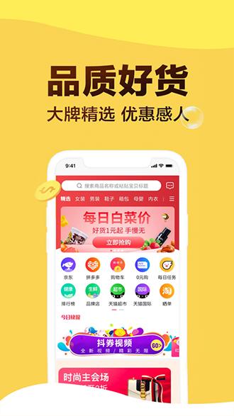 最受欢迎的购物app排行榜