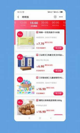 2019双十一最省钱的购物app大全