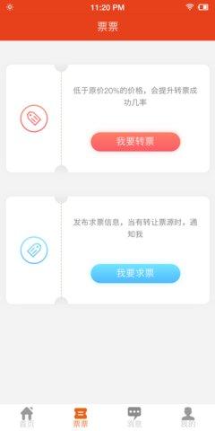 转票票app下载