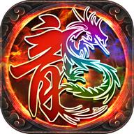 毒龙传奇 v3.0.9 安卓版
