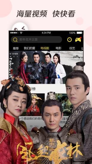 影视村app