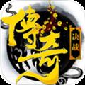 决战传奇bt版 v1.0 安卓版