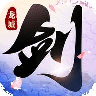 剑舞龙城 v1.70.0 安卓版