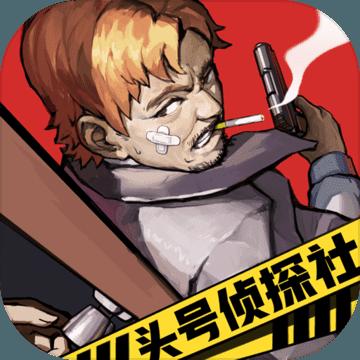 头号侦探社 v1.0.0 安卓版