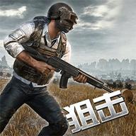 枪战狙击精英 v1.0 安卓版
