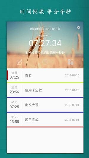 计时人生app