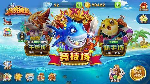 满贯捕鱼怎么刷金币 满贯捕鱼无限金币如何获取