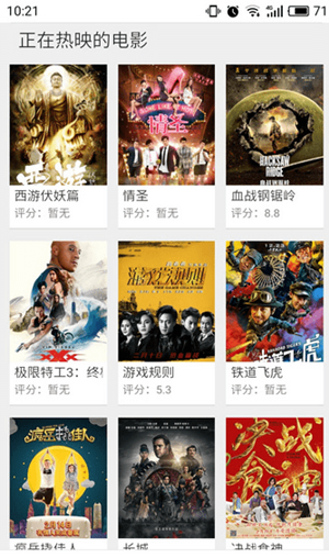 手机看电影哪个软件好 免费好用的手机看电影软件推荐