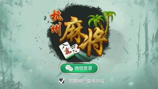 杭州麻将玩法规则介绍