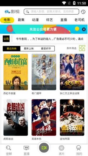 免费看电影的网站 看电影的app哪个好用