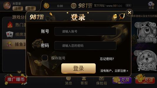 81棋牌游戏亮点特色介绍