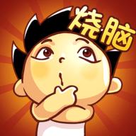 神脑洞游戏 v1.6.8 安卓版
