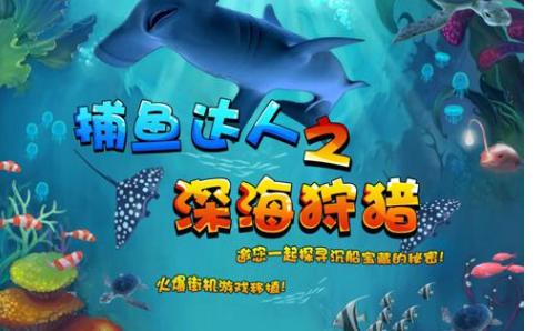 捕鱼游戏中如何能够正确的捕海龟,捕海龟游戏攻略介绍