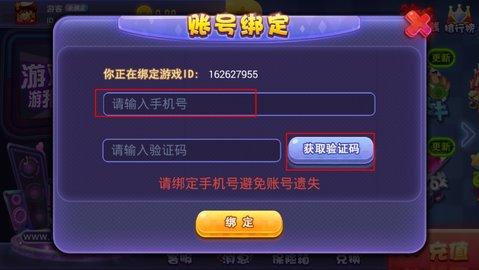 百赢棋牌绑定手机号码方法