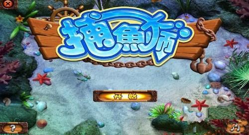 捕鱼大师游戏特色介绍