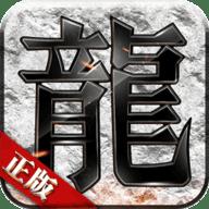 传奇战域 v12.4 安卓版