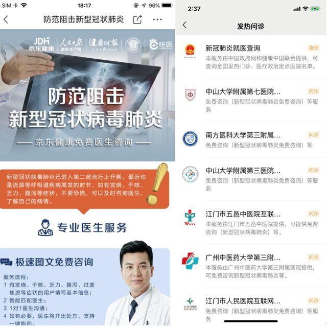 有关预防肺炎的app