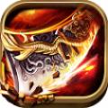 传奇圣龙邪神 v1.0 安卓版