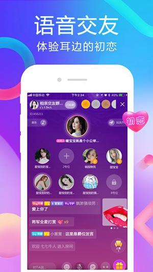 手机直播app排行榜