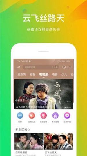 最热影视app2020
