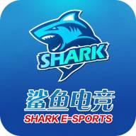 鲨鱼电竞竞猜 v1.0.8 安卓版