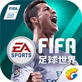 fifa电竞比分 v1.0 安卓版