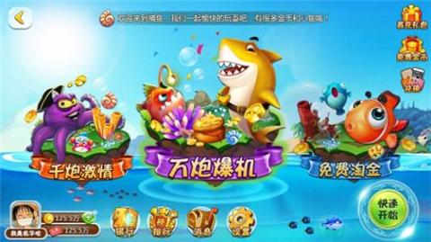 开户送分的捕鱼电玩游戏有哪些