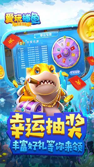 十元充值的捕鱼电玩城送金币