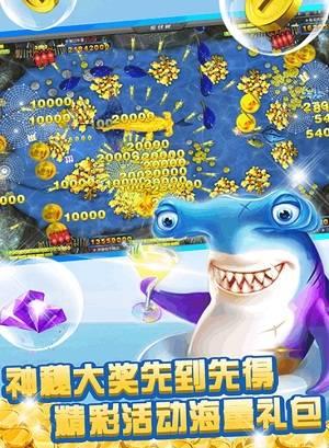 安逸捕鱼游戏中心手机版