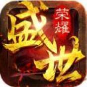 盛世荣耀高爆版 v1.0 安卓版