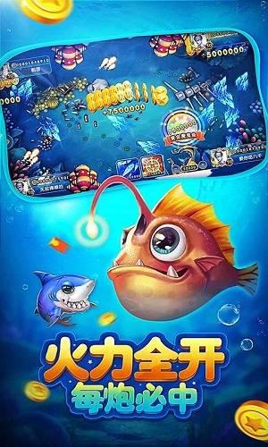 深海捕鱼游戏大厅