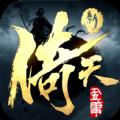 剑荡江湖之新倚天屠龙记 v1.0 安卓版